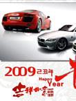 丰迪模型09年月历