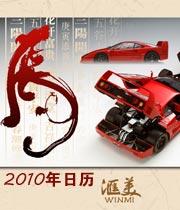 汇美模型2010年月历